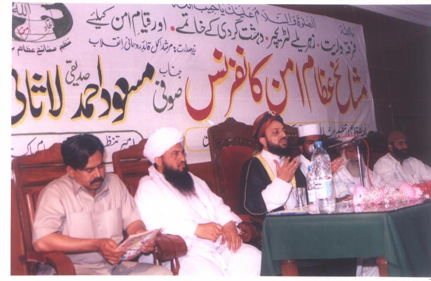 مشائخ عظام امن کانفرنس۔رحیم یار خان