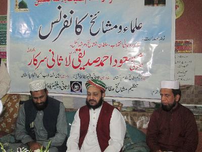 صوفی مسعود احمد صدیقی لاثانی سرکار کی زیر صدارت (گلشن راوی)  لاہور میں علماء مشائخ کانفرنس کا انعقاد ہوا