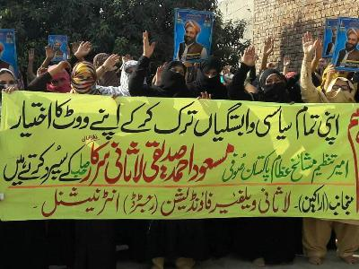 امیر تنظیم مشائخ عظام صوفی مسعود احمد صدیقی لاثانی سرکار صاحب کے تمام سیاسی جماعتوں سے وابستگیاں ختم کرنے کے فیصلے کی تائید میں سینٹرل کمیٹی وومن ونگ لاہور کی جانب سے مکمل اظہار یکجہتی