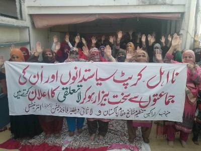 لاثانی سیکر ٹریٹ فیصل آباد میں خواتین وونگ کا مرکزی اجلاس محترمہ ناظرہ مسعو د صاحبہ کی سربراہی میں منعقد کیا گیا جس میں تمام سیاسی جماعتوں سے لاتعلقی کا اعلان کرتے ہیں اور اپنے قائد کے ہر فیصلے کی مکمل تائید کرتے ہیں